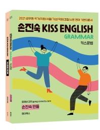 손진숙 KISS English 키스문법+워크북 세트(2021)(전2권)