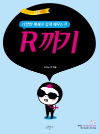 R���(�پ��� ������ ���� ���� R)