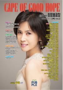 희망봉광장 제22집 11/12월호