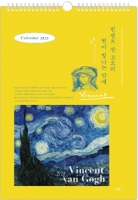 빈센트 반 고흐의 별이 빛나는 밤에 벽걸이 달력(2022)(스프링)