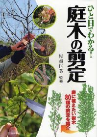 [해외]ひと目でわかる!庭木の剪定 庭に植えたい樹木80種の剪定を紹介