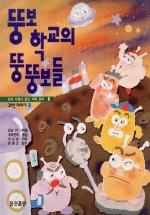 뚱보 학교의 뚱뚱보들(꿈과 지혜가 담긴 과학 동화 8)