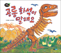 공룡 화석이 말해요(똑똑똑 과학그림책 43)(양장본 HardCover)