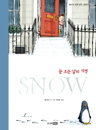 Snow(스노우)(베스트 세계 걸작 그림책)(양장본 HardCover)
