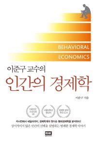인간의 경제학(이준구 교수의)