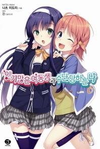 인기많은 여동생과 수난당하는 나. 6(J노블(J Novel))
