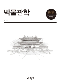 박물관학(개정판 3판)