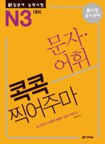 신일본어능력시험 콕콕 찍어주마 문자 어휘(N3 대비)
