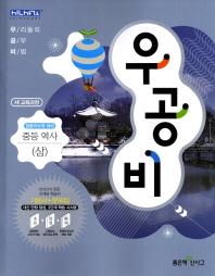 역사 중(상)(2011)
