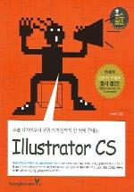 ILLUSTRATOR CS (초스피드 4)