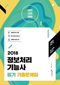 정보처리기능사 필기 기출문제집(2018)(이기적 in)