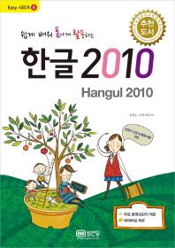쉽게 배워 폼나게 활용하는 한글 2010(Easy 시리즈 8)