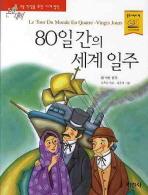 80일간의 세계일주(논술대비 초등학생을 위한 세계명작 52)