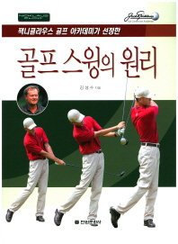 골프 스윙의 원리(잭니클라우스 골프 아카데미가 선정한)(2판)