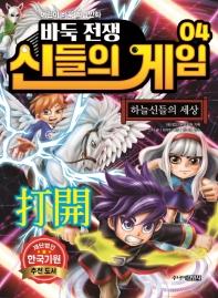 바둑전쟁 신들의 게임. 4: 하늘신들의 세상(어린이 바둑 학습만화)