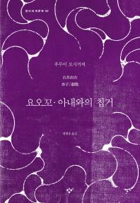 요오꼬 아내와의 칩거(창비세계문학 22)
