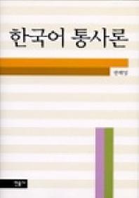 한국어 통사론