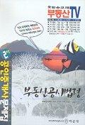 부동산공시법령(공인중개사 2차 문제집)(부동산TV)