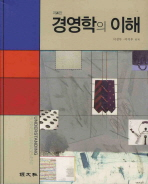 경영학의 이해(4판)
