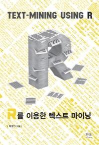 R을 이용한 텍스트 마이닝