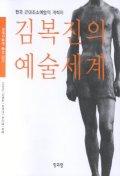 김복진의 예술세계