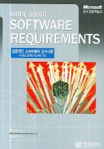 실용적인 소프트웨어 요구사항(MORE ABOUT SOFTWARE REQUIREMENTS)