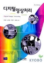 디지털 영상처리   (DIGITAL IMAGE PROCESSING)(2판)