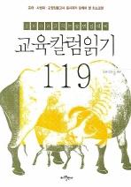 교육칼럼읽기 119
