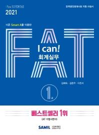 I can FAT 회계실무 1급(2021)(더존 Smart A를 이용한)