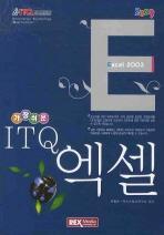 ITQ 엑셀(2009)(가장 쉬운)