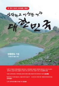 심각하고 이상한 나라 대한민국(에세이 작가 총서 380)