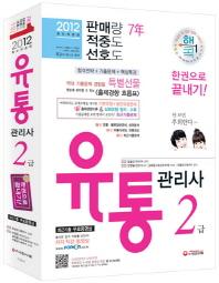 유통관리사 2급(최신개정판)(2012)(한 권으로 끝내기)(8판)