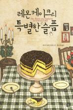 레몬케이크의 특별한 슬픔