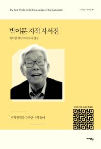 박이문 지적 자서전