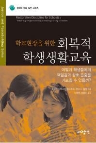 학교현장을 위한 회복적 학생생활교육(정의와 평화 실천 시리즈 1)