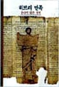 히브리 민족(시공 디스커버리 총서 68)