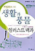 생활과 풍물 일러스트백과(세밀화로 그린)(한국전통문양 시리즈 1)