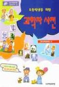 초등학생을 위한 과학자 사전