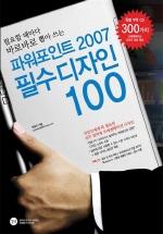 파워포인트 2007 필수 디자인 100(CD1장포함)(179)