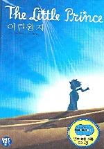 어린왕자(CD2장포함)
