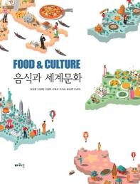음식과 세계문화