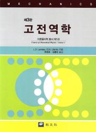고전역학(3판)(이론물리학 총서 1)
