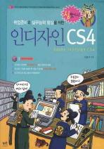 인디자인 CS4(취업준비와 실무능력 향상을 위한)(CD1장포함)(심봤다)