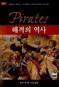 해적의 역사