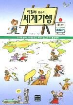 이원복 교수의 세계기행 1(아시아,아메리카)