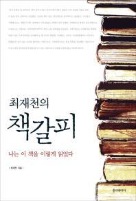 책갈피(최재천의)