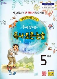 손에 잡히는 독서 토론 논술 5학년(창의적 사고력을 키우는)