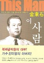 김동석 이사람