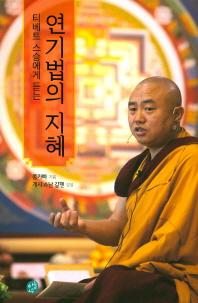 티베트 스승에게 듣는 연기법의 지혜