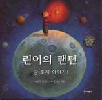 린이의 랜턴: 달 축제 이야기(양장본 HardCover)